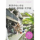 東京のちいさな 美術館・博物館・文学館