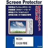 AR液晶保護フィルム リコー RICOH GX200/GR DIGITAL II専用(反射防止フィルム・ARコート)【クリーニングクロス付】