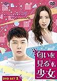 匂いを見る少女 DVD SET1 (お試しBlu-ray(第1話~第3話)付き)
