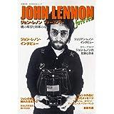 ジョン・レノン フォーエバー: 魂の叫びと日本の心 (文藝別冊)
