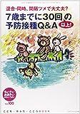 ちいさい・おおきい・よわい・つよい no.100―こども・からだ・こころBOOK 7歳までに30回以上!の予防接種Q&A