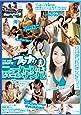 フタナリ4 ニューハーフがビキニ素人ナンパ! [DVD]