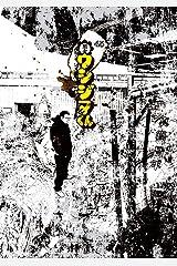 闇金ウシジマくん(45) (ビッグコミックス) Kindle版