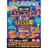 ゲーム攻略大全 Vol.12 (100%ムックシリーズ)