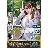 【特選アウトレット】 銀河級美少女在籍! 社長秘書イメクラPREMIUM Vol.002 / 宇宙企画 [DVD]