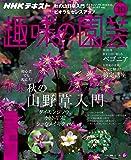 NHKテキスト趣味の園芸 2018年 10 月号 [雑誌]