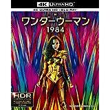 ワンダーウーマン 1984 (4K ULTRA HD&ブルーレイセット)(2枚組)[4K ULTRA HD + Blu-ray]
