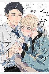 シュガードッグライフ 連載版: 5 (gateauコミックス) Kindle版
