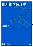 統計的学習理論 (機械学習プロフェッショナルシリーズ)
