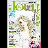 JOUR 2021年8月号[雑誌]