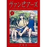 ヴァンピアーズ(5) (サンデーGXコミックス)