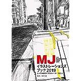 MJイラストレーションズブック〈2019〉とっておきのイラストレーター165人