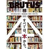 BRUTUS特別編集 合本 すべては、本から。 (マガジンハウスムック)
