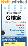 実践で理解する G検定 ディープラーニング教本: G検定合格者が教える最短で合格する秘法 (神草出版)