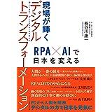 現場が輝くデジタルトランスフォーメーション――RPA×AIで日本を変える