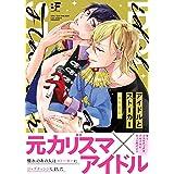 アイドルとストーカー (ムーグコミックス BF Series)
