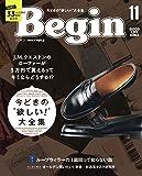 Begin(ビギン) 2020年 11 月号 [雑誌]