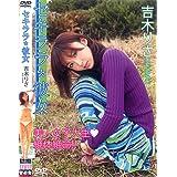吉木りさ DVD『セキララ*彼女』