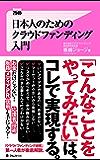 日本人のためのクラウドファンディング入門 Forest2545新書