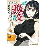 裏の家の魔女先生(1) (ヤングチャンピオン烈コミックス)