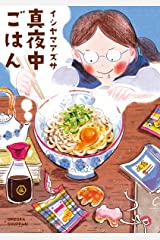 真夜中ごはん (Next Comics) Kindle版