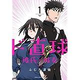 ド直球彼氏×彼女(1) (少年チャンピオン・コミックス)