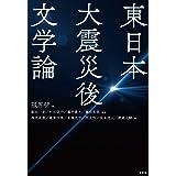 東日本大震災後文学論