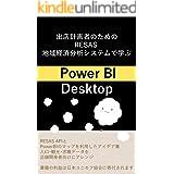 出店計画者のための RESAS 地域経済分析システムで学ぶ POWER BI Desktop