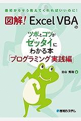図解! Excel VBAのツボとコツがゼッタイにわかる本 プログラミング実践編 Kindle版