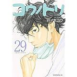 コウノドリ(29) (モーニング KC)