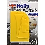 ホルツ 補修用品 パテ作業用へら スクレーパーセット Holts MH911