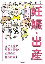 マンガでわかる! 妊娠・出産はじめてBOOK (中経☆コミックス)