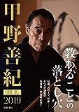 甲野善紀 技と術理2019 - 「教わる」ことの落とし穴 [DVD]