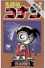 名探偵コナン(2)【期間限定 無料お試し版】 (少年サンデーコミックス) Kindle版