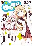 ゆるゆり: 2 (百合姫コミックス)
