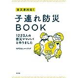 全災害対応! 子連れ防災BOOK――1223人の被災ママパパと作りました