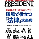 PRESIDENT(プレジデント)2019年6/17号(職場で役立つ「法律」大事典)