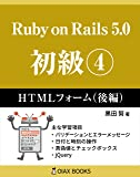 Ruby on Rails 5.0 初級4: HTMLフォーム(後編) (OIAX BOOKS)