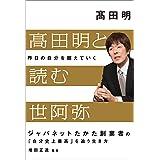 髙田明と読む世阿弥