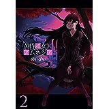 黄昏乙女×アムネジア 2巻 (デジタル版ガンガンコミックスJOKER)