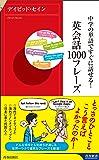 中学の単語ですぐに話せる! 英会話1000フレーズ (青春新書インテリジェンス)