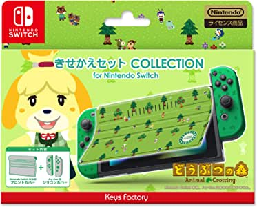 きせかえセット COLLECTION for Nintendo Switch (どうぶつの森)Type-B