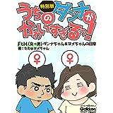 うちのダンナがかわいすぎるっ! 特別版 FtM(女→男)ダンナちゃん&ヨメちゃんの日常 (学研スマートライブラリ)