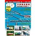 千葉県の鉄道 (みんなの鉄道DVDBOOKシリーズ) (メディアックスMOOK)