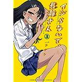 イジらないで、長瀞さん(3) (マガジンポケットコミックス)