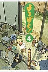 よつばと!(4) (電撃コミックス) コミック