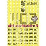 新潮 2021年 09 月号(創刊1400号記念特大号)