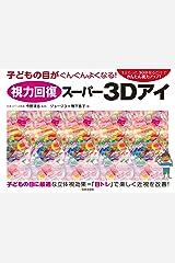 視力回復スーパー3Dアイ Kindle版