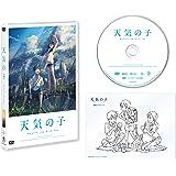 【Amazon.co.jp限定】「天気の子」DVDスタンダード・エディション(Amazon.co.jp限定:メガジャケ+アンブレラマーカー付)