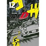 新装版 頭文字D(12) (KCデラックス)